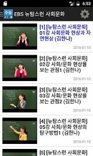 수능 강좌 (인강) 다시보기 모음 - náhled