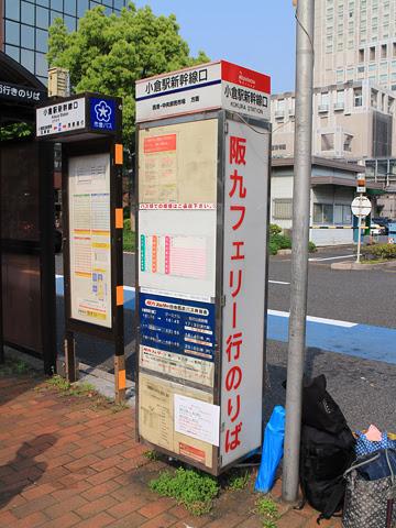 西鉄バス北九州 小倉駅新幹線口 阪九フェリー連絡バスのりば