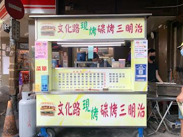 嘉義市文化路碳烤三明治(早餐)