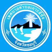 Koh Si Chang - เกาะสีชัง