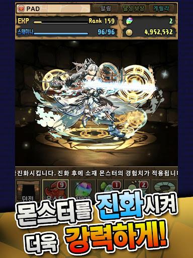 ud37cuc990&ub4dcub798uace4uc988(Puzzle & Dragons) android2mod screenshots 22