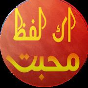 urdu novel ik lafz mohabat | اردو ناول اک لفظ محبت
