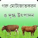 গরু মোতাজাতকরন ও দুগ্ধ উৎপাদন - Cattle Care Bangla icon