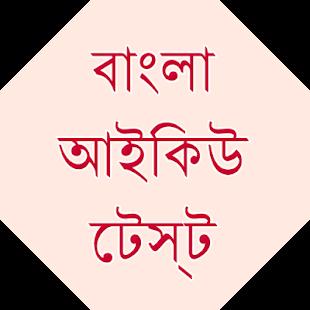 Bangla IQ Test - náhled