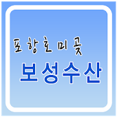 호미곶 보성수산