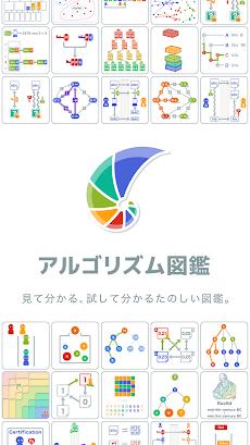 アルゴリズム図鑑のおすすめ画像1