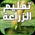 الزراعة المنزلية بدون انترنت icon