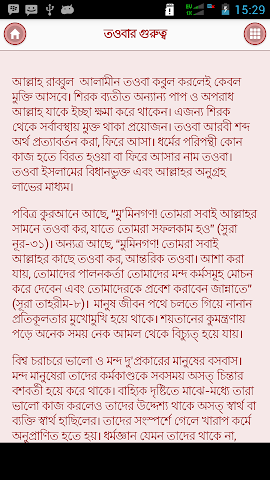 android লিভার চিকিৎসা Bangla Screenshot 2