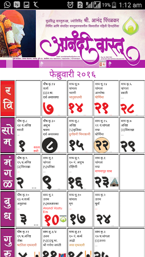 Anandi vastu calendar 2015 apk download | apkpure. Co.