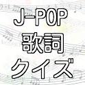 J-POP 歌詞クイズ カラオケの定番からアニメソングまで icon