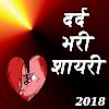 Sad Bewafa Dard Bhari Shayari Hindi Mai 2018 APK