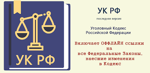 Criminal Code of the Russian Federation 2019 (63-ФЗ)