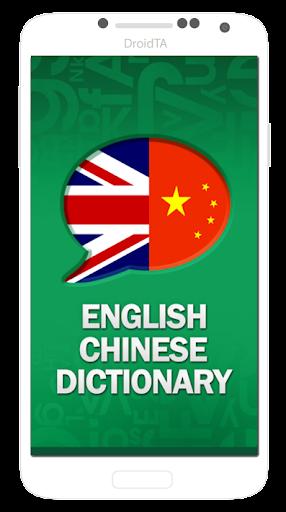 English中國離線字典