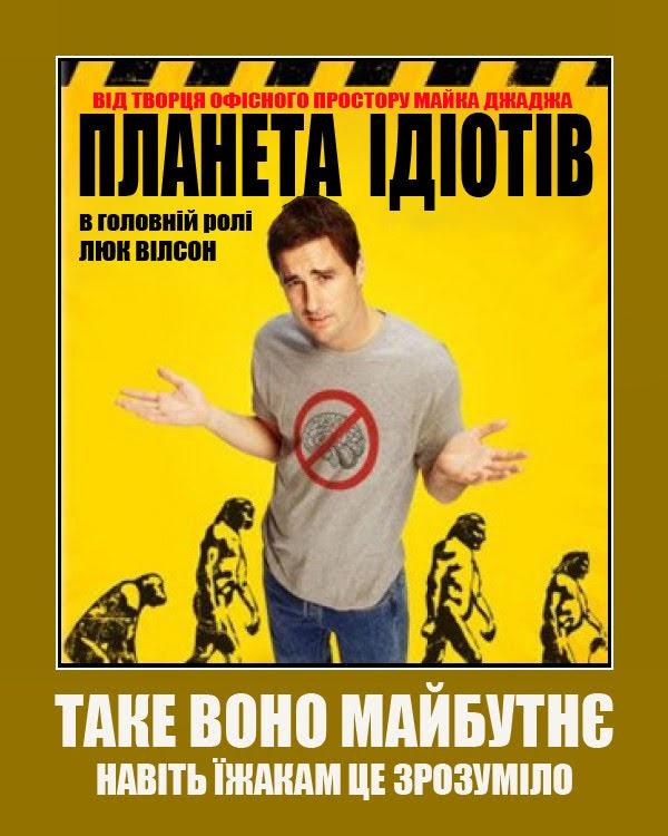 Ідіократія 2006