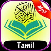 Al Quran MP3 with Tamil (தமிழ்) Translation