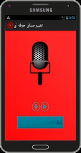 تغییر صدای حرفه - náhled