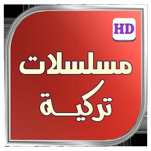 مسلسلات تركي HD
