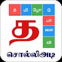 Tamil Word Game - சொல்லிஅடி - தமிழோடு விளையாடு icon