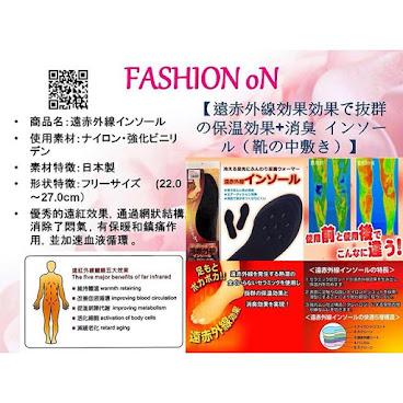 遠赤外線鞋墊,日本製 (22.0~27.0cm)- 均有女裝、男裝尺碼