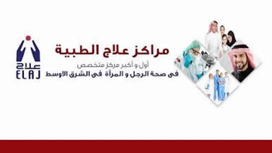 مركز علاج - تمتع بقوة الذكوره - náhled