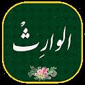 Ziyarat E Warisa  - Beautiful sound icon