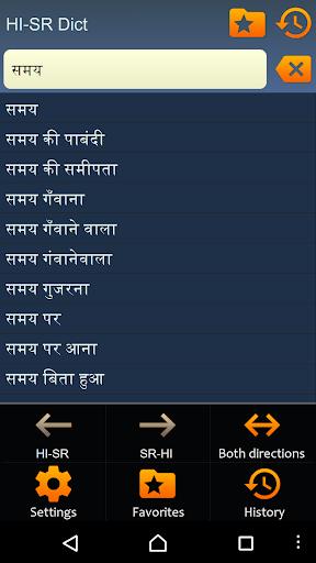 Hindi Serbian dictionary