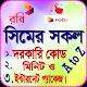 রবি সিমের সকল দরকারী কোড অফার Download on Windows