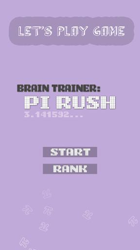 脳のトレーニング - 円周率(PI)暗記