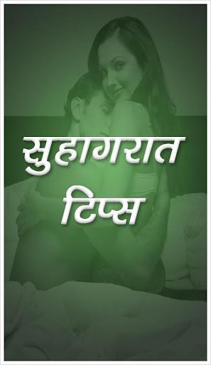 Suhagrat Tips in Hindi