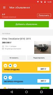 Download Авто.ру: купить и продать авто For PC Windows and Mac apk screenshot 4