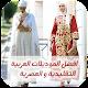 افضل موديلات الخياطة العربية التقليدية و العصرية (app)