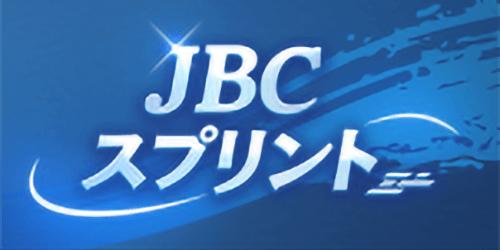JBCスプリント