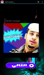 App مسلسل شباب البومب 6 رمضان الحلقات الكاملة 2017 APK for Windows Phone