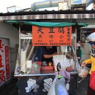 阿鴻臭豆腐