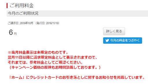 freetel6円
