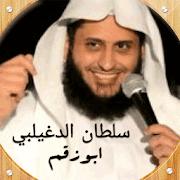 سلطان الدغيلبي ابو زقم