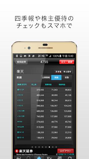 無料财经AppのiSPEED 株取引・株価・投資情報 - 楽天証券の株アプリ|HotApp4Game