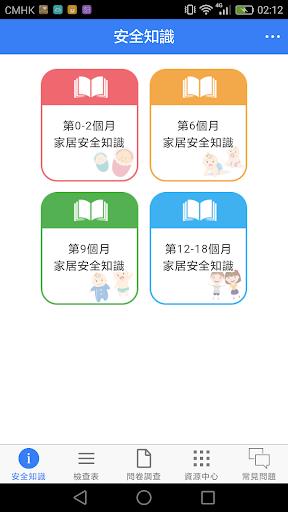 免費下載遊戲APP|寶寶家居安全 app開箱文|APP開箱王