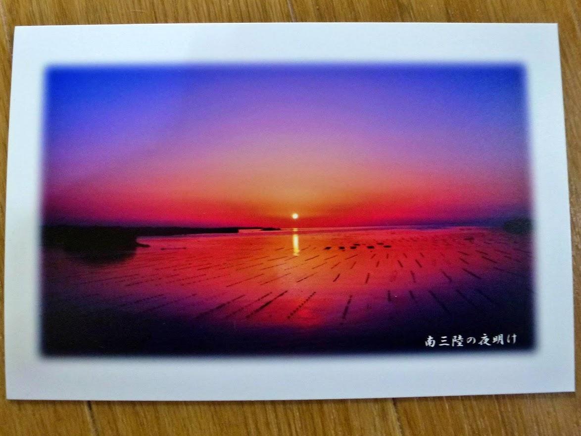 佐良スタジオさんのポストカードコレクション 5.南三陸の夜明け