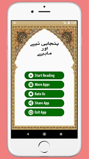 New Punjabi Tappay and Mahiyay Lyrics ss2