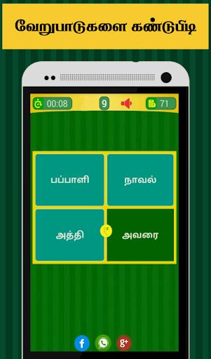 Tamil Word Game - u0b9au0bcau0bb2u0bcdu0bb2u0bbfu0b85u0b9fu0bbf - u0ba4u0baeu0bbfu0bb4u0bcbu0b9fu0bc1 u0bb5u0bbfu0bb3u0bc8u0bafu0bbeu0b9fu0bc1 3.7 screenshots 6