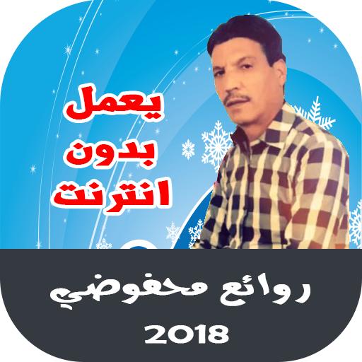 اغاني محمد محفوظي اغاني الوترة بدون انترنت