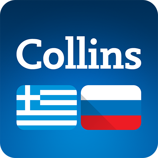 Collins Greek<>Russian Dictionary Icon
