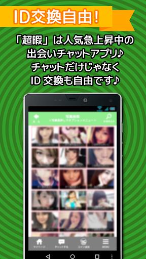 出会系アプリは無料DLのid交換掲示板超ひま!即会い出会い♪