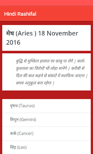 Download Hindi Rashifal राशिफल हिंदी For PC Windows and Mac apk screenshot 4