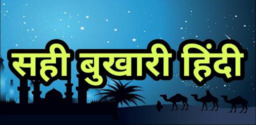 Sahih Bukhari Hindi - Apps on Google Play