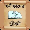 4 kholifa or char kholifa life story - চার খলীফা icon