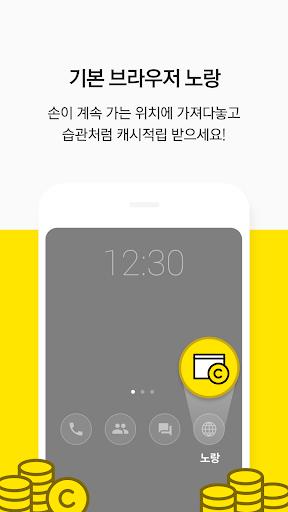 ub178ub791 ube0cub77cuc6b0uc800 screenshots 4