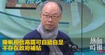 陳帆相信高鐵可自給自足 不存在政府補貼