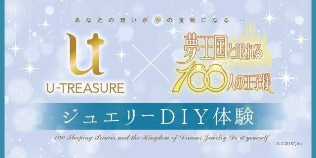 5.「U-TREASURE」×「夢王国と眠れる100人の王子様」 キャラクタージュエリーDIY体験